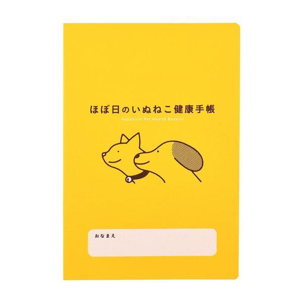 Hobonichi Pet Health Booklet