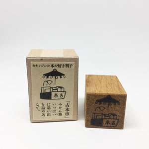 Classiky x Jin Kakino Rubber Stamps - Second Hand Book