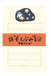 Mini Letter Set Paper Craft Astronot