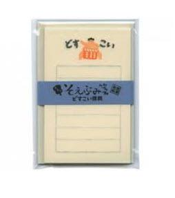 Mini Letter Set Paper Craft Sumo