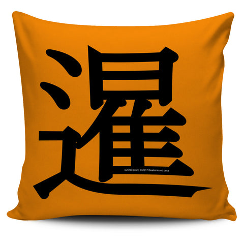 Sunrise - Feng Shui Zen Pictograph Pillow Cover!