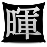 Sunshine - Feng Shui Zen Pictograph Pillow Cover!