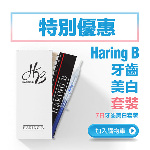 Haring B On-The-Go