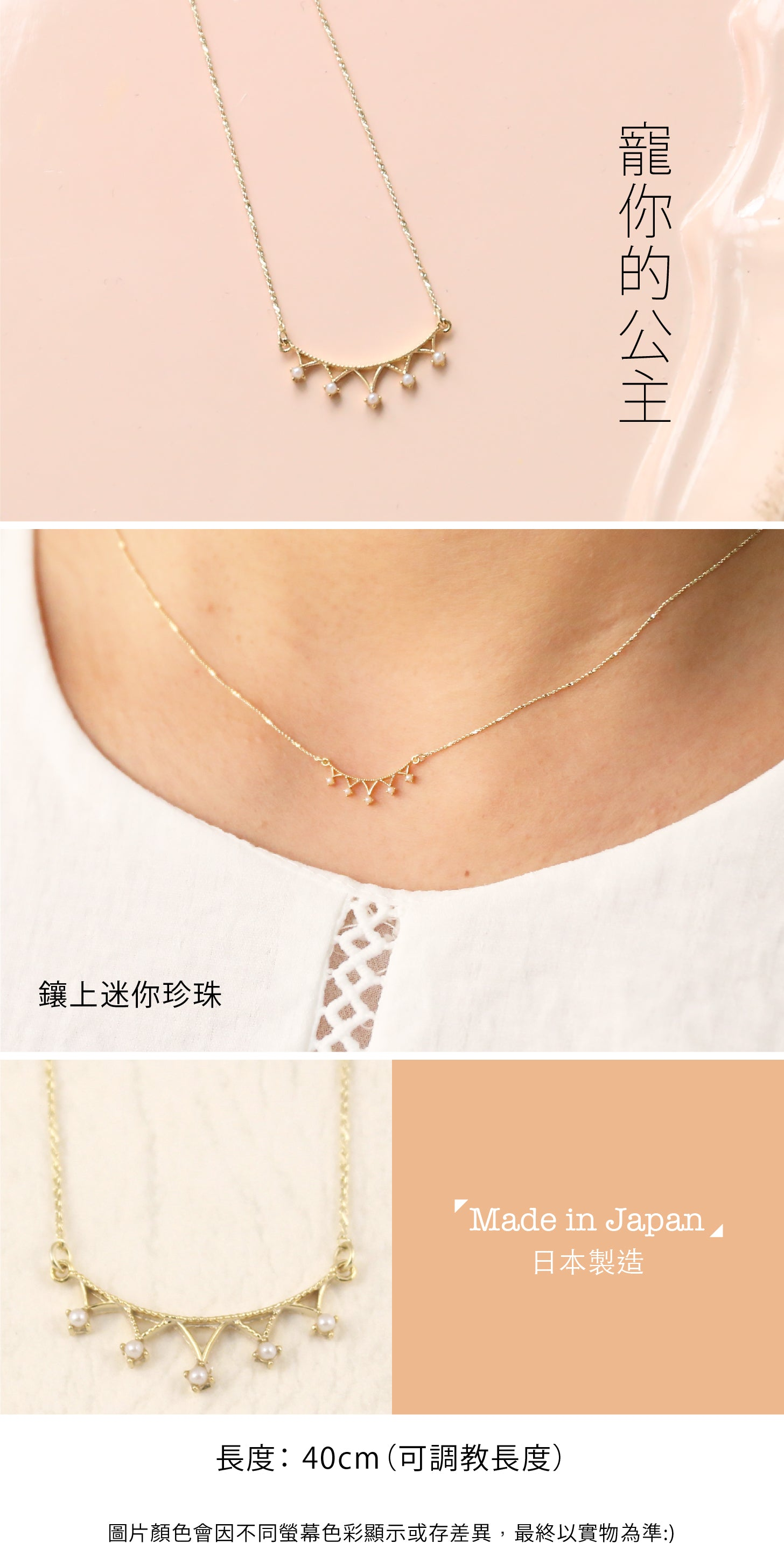 Japanese handmade jewelry - crown necklace
