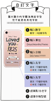 自訂手機殼 | Love you for ____ days