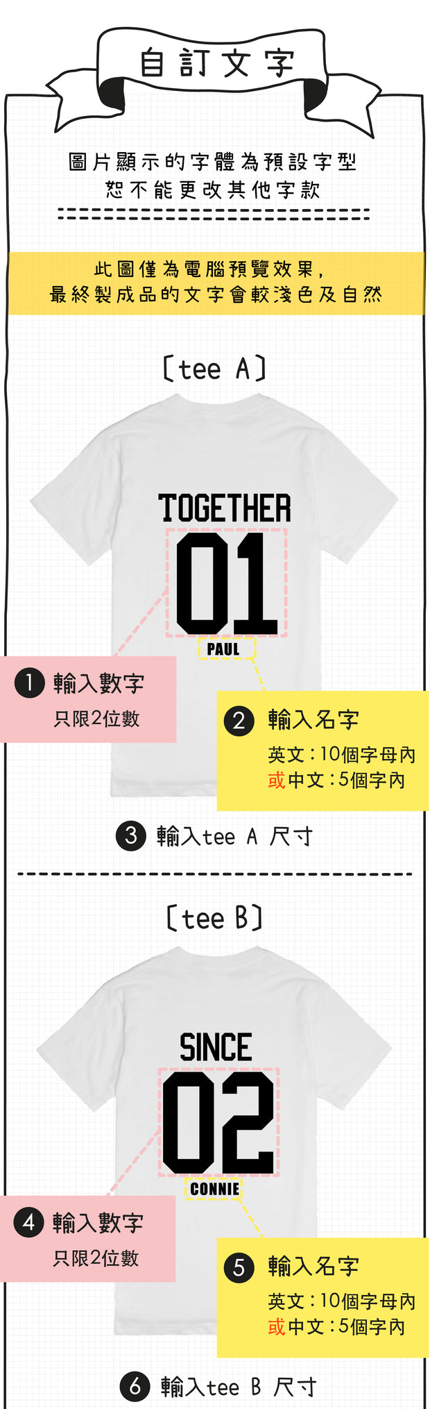 親子裝 T-shirt | Together Since紀念日
