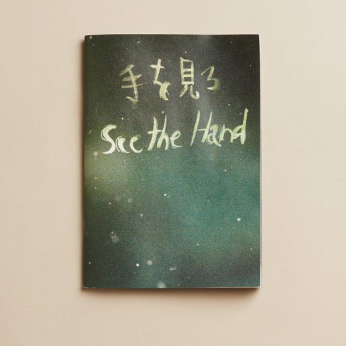 See the Hand is one of a trio of zines from Terasu. It features mesmerizing photographs and alluring recipes for fall and gorgeous photography, including ceviche, lamb's tongue, and matsutake onigiri–celebrating the earthy mushroom.
