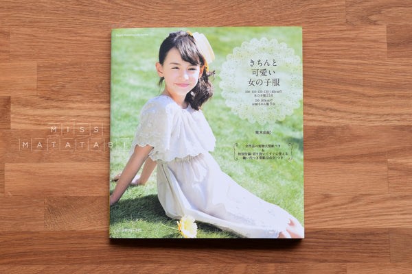 Smart and Cute Girl's Clothes sewing pattern book