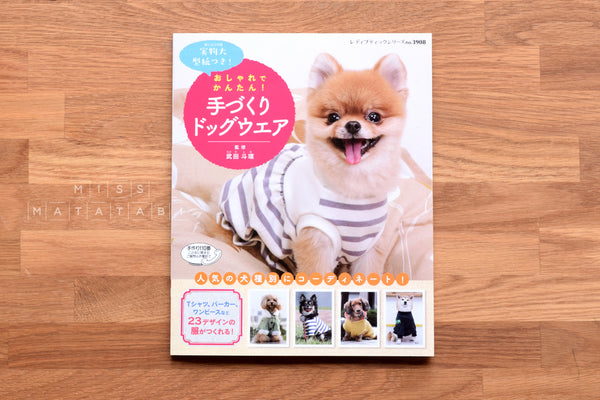 Handmade Dog Clothes Sewing Book