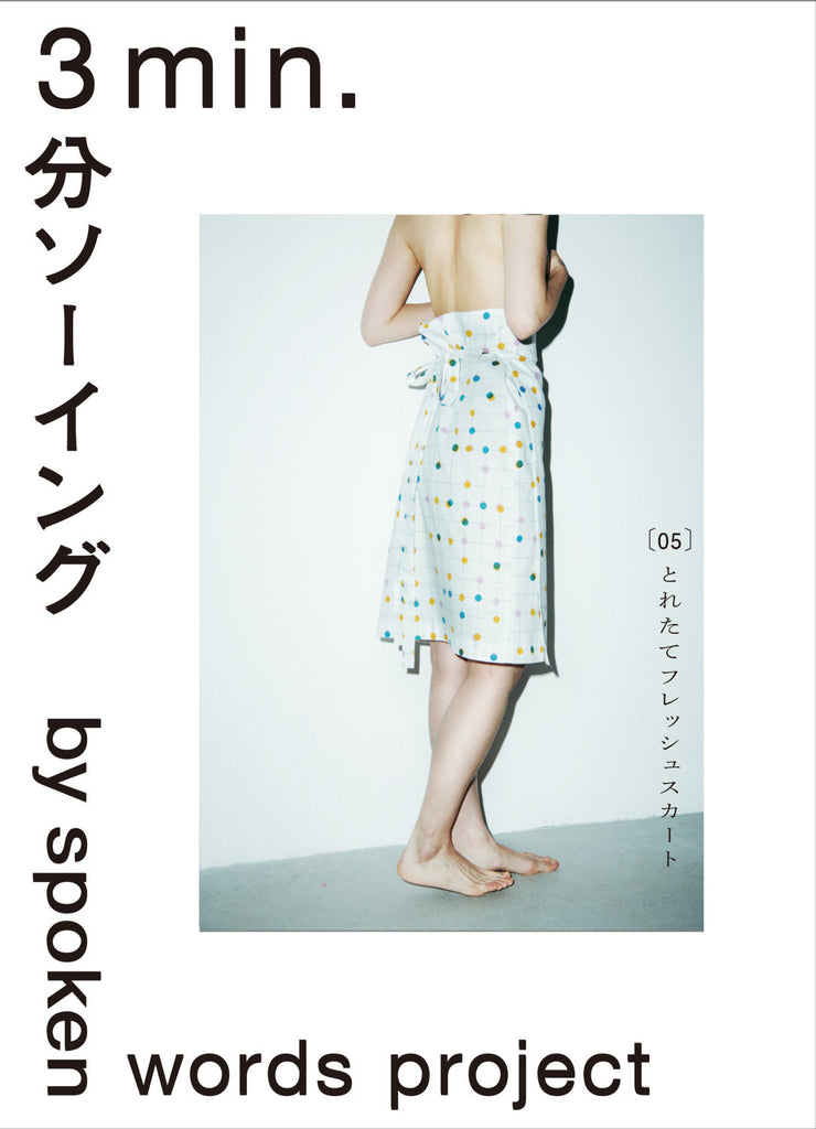 Japanese Sewing Pattern - Kokka 3 min. - wrap skirt pattern – Miss ...