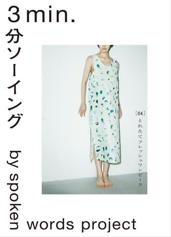 Japanese Sewing Pattern - Kokka 3 min. - tank dress pattern