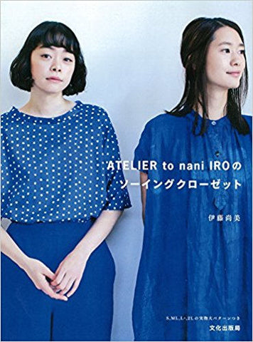 Nani Iro sewing book - ATELIER to nani IRO Sewing Closet by Naomi Ito