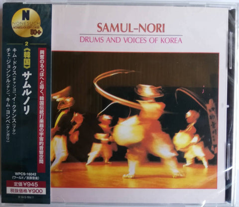 Samul-Nori ‎– Drums And Voices Of Korea  (Ed japonesa)