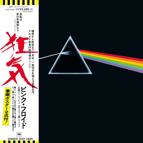 Pink Floyd - The Dark Side of the Moon (Versión japonesa Ed. Colección) - CD