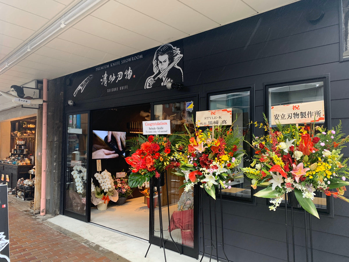 Photo of the exterior of Seisuke Knife in Kappabashi, Tokyo
