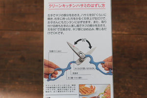 Diawood INOX Cleanremove Stainless Kitchen Scissors