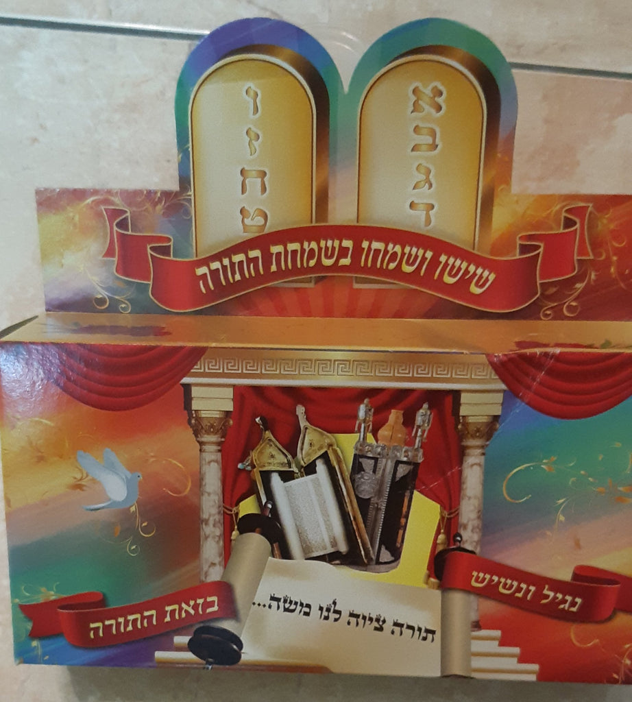NEW ! Simchat Torah box (sweets box) -  - Sukkahmart South Africa