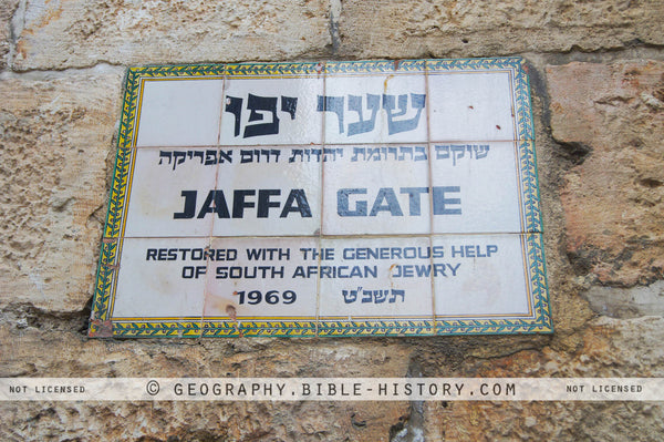 Jaffa Gate Plaque - Color Photo (Hi-Res. Download) 1-Year License