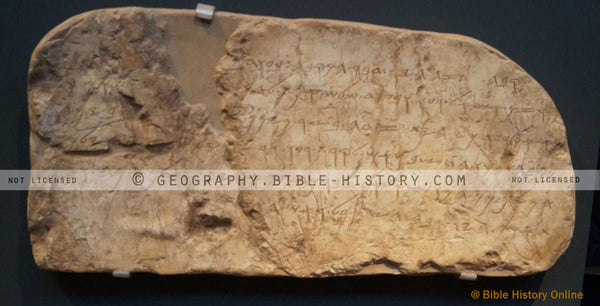 Siloam Inscription (Hi-Res. Download) 1-Year License
