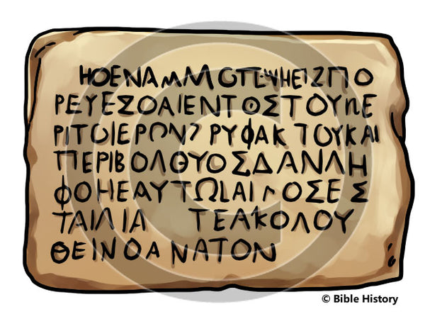 Temple Warning Inscription - Bible Illustration (Hi-Res. Download) 1-Year License