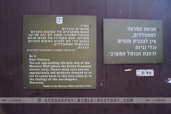 Western Wall Plaque - Color Photo (Hi-Res. Download) 1-Year License