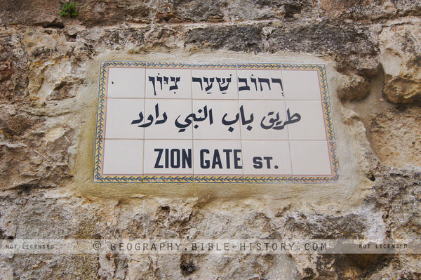 Zion Gate Plaque - Color Photo (Hi-Res. Download) 1-Year License