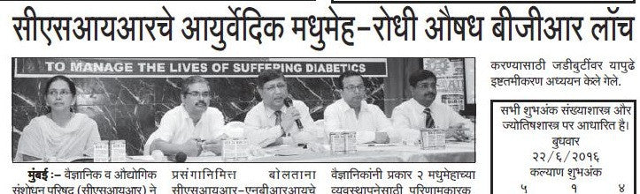 CSIR launches ayurvedic anti-diabetic drug BGR-34 In  Rest of Maharashtra