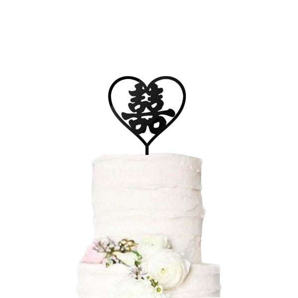 Double Happiness Wedding Cake Topper Chinese Asian Xi Cake Topper