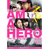 I Am Hero HD Funimation Computer Download Digital Code