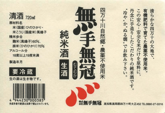Nama Junmai Muroka Genshu Sake - Grain & Vine | Curated Wines, Rare Bourbon and Tequila Collection