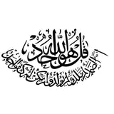 Islamic Suratul ikhlas Inspired Home Wallpaper Sticker(61cm by 32cm)