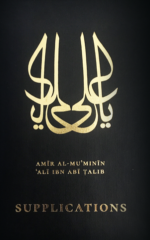 Supplications (Hardcover) - Limited Edition