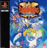 Game | Sony Playstation PS1 | Darkstalkers The Night Warriors