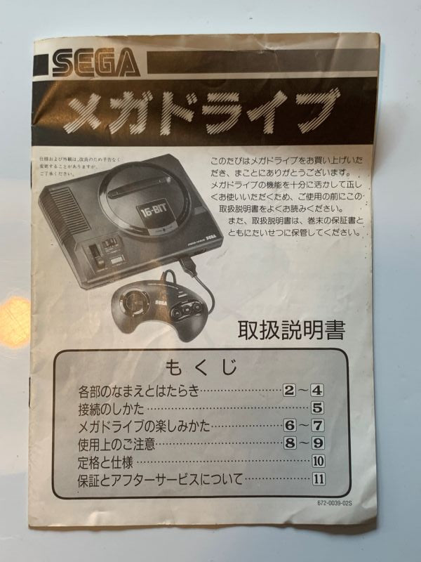 Manual | SEGA Mega Drive | Replacement Instruction Manuals Book
