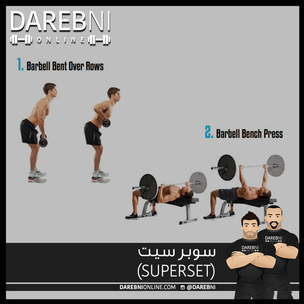 سوبر سيت  (Superset)