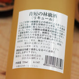 Yagi Shuzou Aotan no Ringoshu (Apple Liquor), Nara, Japan (720ml) 青短の林檎酒 蘋果酒