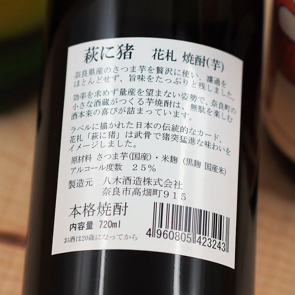 Yagi Shuzou Hagi ni Inoshishi Imo Shochu (Potato Distilled Spirits), Nara, Japan (720ml) 萩に猪 土豆燒酒