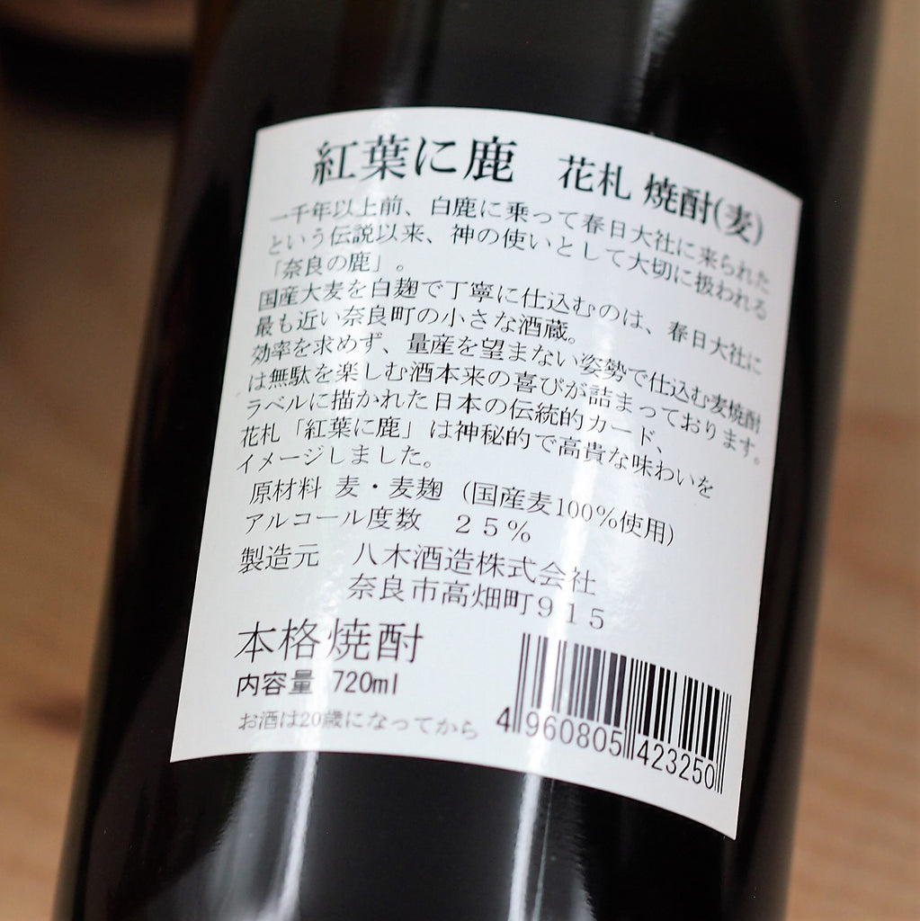 Yagi Shuzou Momiji ni Shika Wheat Shochu (Wheat Distilled Spirits), Nara, Japan (720ml) 紅葉に鹿 小麥燒酒