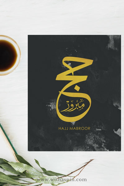 Hajj Party decor | Hajj Gift