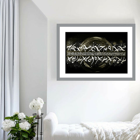 Modern Islamic Art Print for wedding, anniversary and house warming gift.