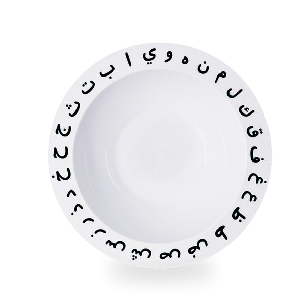 Feeding Bowl - Arabic Alphabet