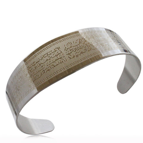 Ayatul Kursi Bracelet & bangle
