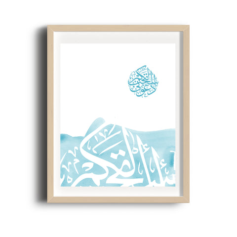 Watercolor Arabic calligraphy | Call Upon me