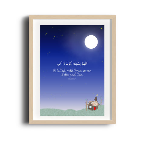 Du'a before sleeping | Islamic wall art