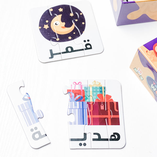 Match It Arabic Spelling Puzzles | Islamic Games and Toys