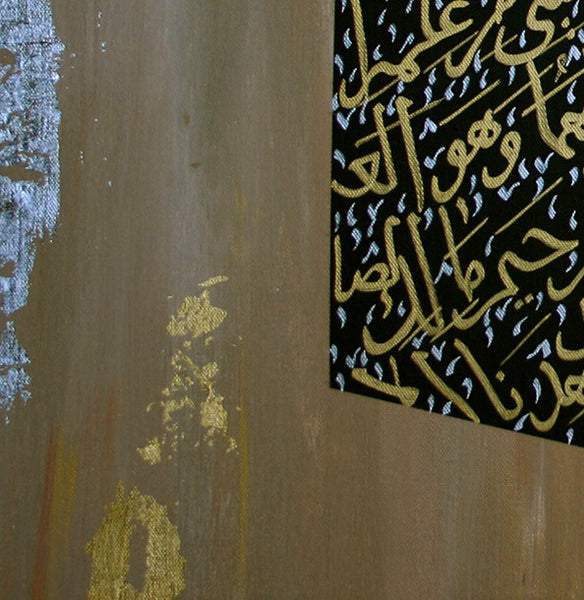 Detail of Ayatul Kursi Islamic Art print for Modern Muslim Homes