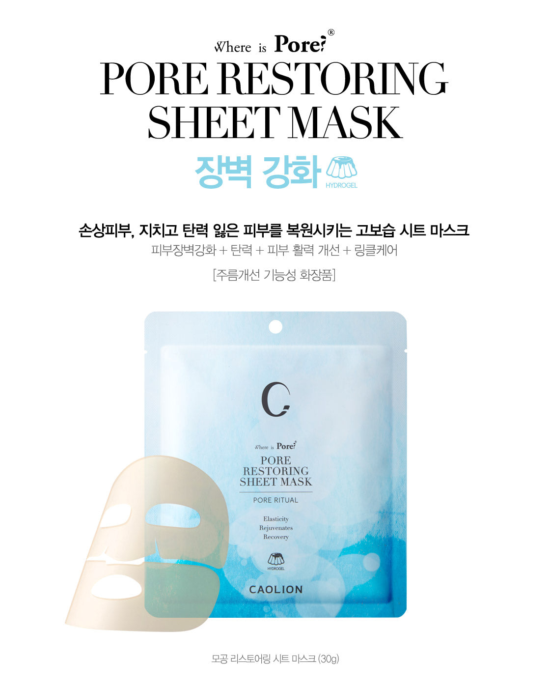 Caolion - Pore Restoring Sheet Mask