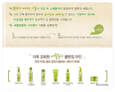 Innisfree - Apple juicy deep cleansing foam 150ml