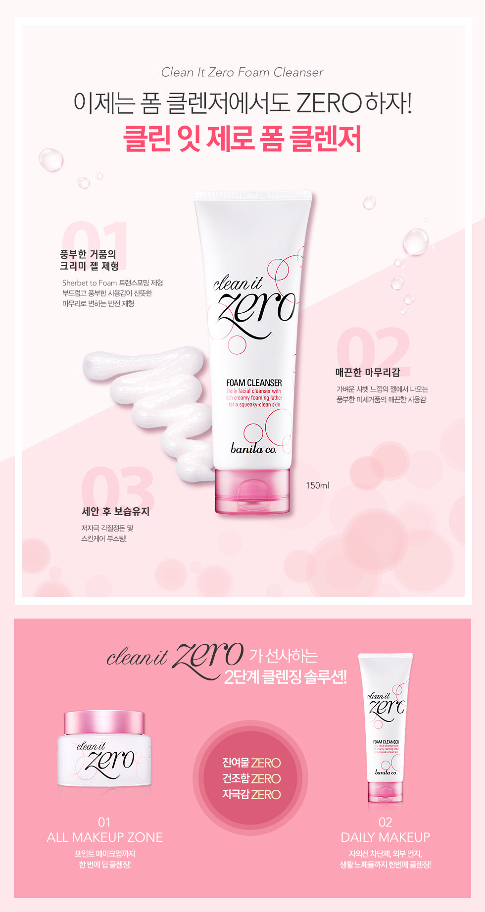 Banila Co - Clean It Zero Foam Cleanser