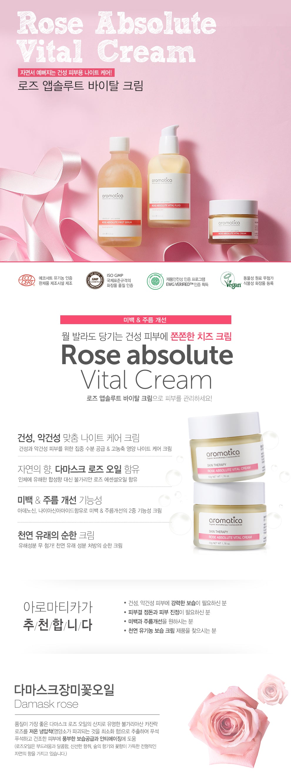 Aromatica - Rose Absolute Vital Cream